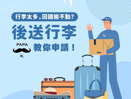 行李太多,回國搬不動😰? PAPA K.教你申請「後送行李📦」省錢又便利🥳!