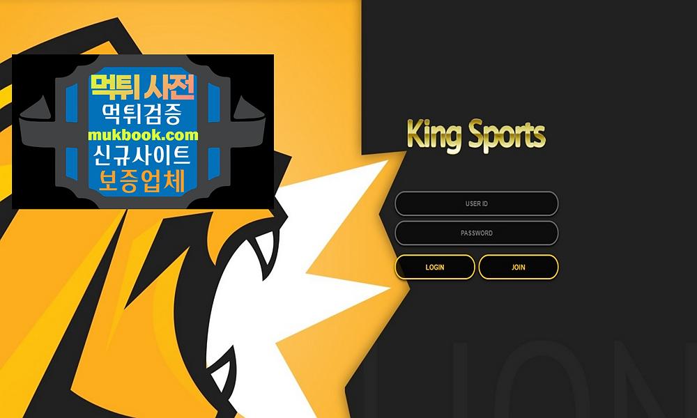 킹스포츠 먹튀 kdmx42.com - 먹튀사전 먹튀확정 먹튀검증 토토사이트