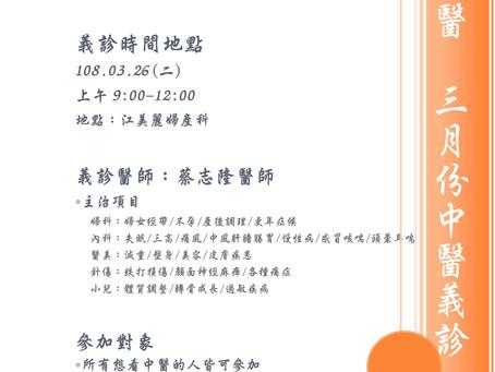 3/26(二) 中醫師義診@江美麗婦產科