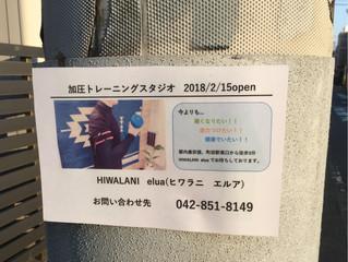 2018/03/14 来たれ!! 加圧トレーニングなら加圧スタジオHIWALANI eluaです! 小田急線・町田駅東口より徒歩3分です 。