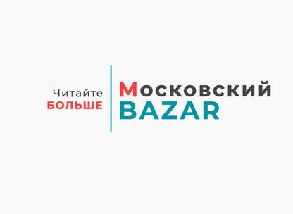 Дорогие друзья! Приветствуем вас на сайте литературно-просветительского журнала «Московский BAZAR».