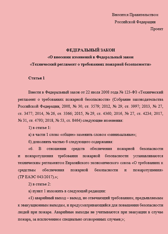 izmenenie-v-tekhnicheskij-reglament-o-trebovaniyakh-pozharnoj-bezopasnosti