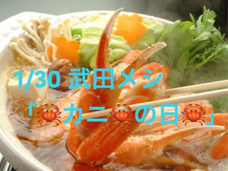 1/30 武田メシ 「カニの日」