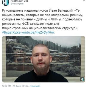 Иван Белецкий на Навальный LIVE