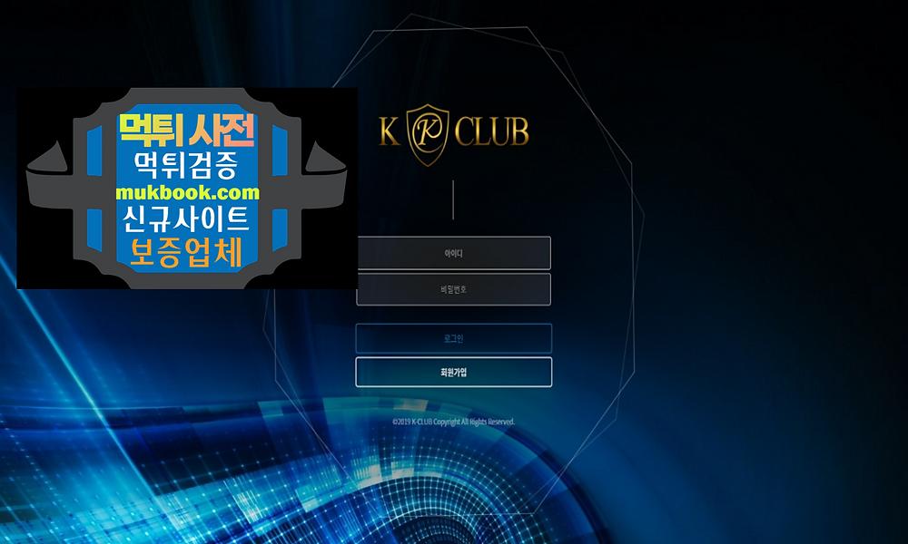 케이클럽 먹튀 KDVIP8.COM - 먹튀사전 신규토토사이트 먹튀검증