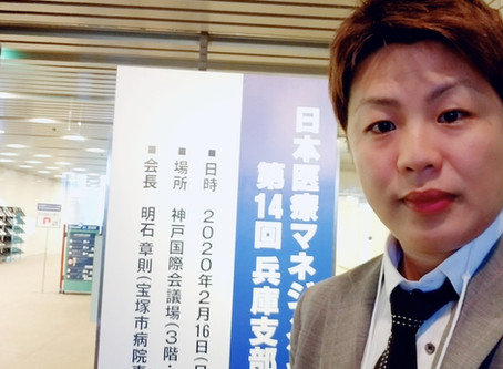 日本医療マネージメント学会
