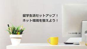 【生活セットアップ】インターネット環境を整えよう!