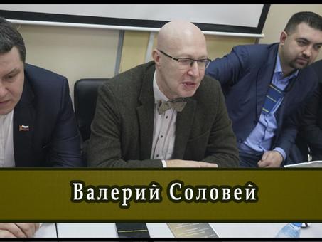 Валерий Соловей. Форум Гражданская Солидарность. 21 декабря 2019