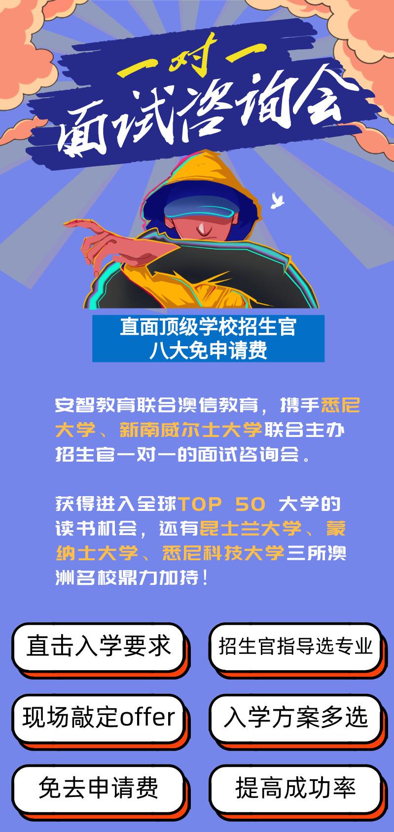 面试咨询会, TOP50, 一对一,Anzhi,Eucation,安智, 安智教育