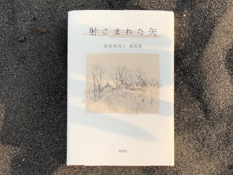 【開催延期】やわらかくひろげる ハンセン病文学を読む 第6回@東京