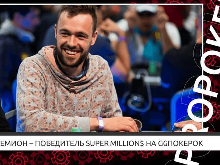 Оле Шемион – победитель Super Million$ на GGпокерок