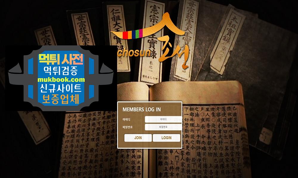 조선 먹튀 csun-54.com - 먹튀사전 먹튀확정 먹튀검증 토토사이트