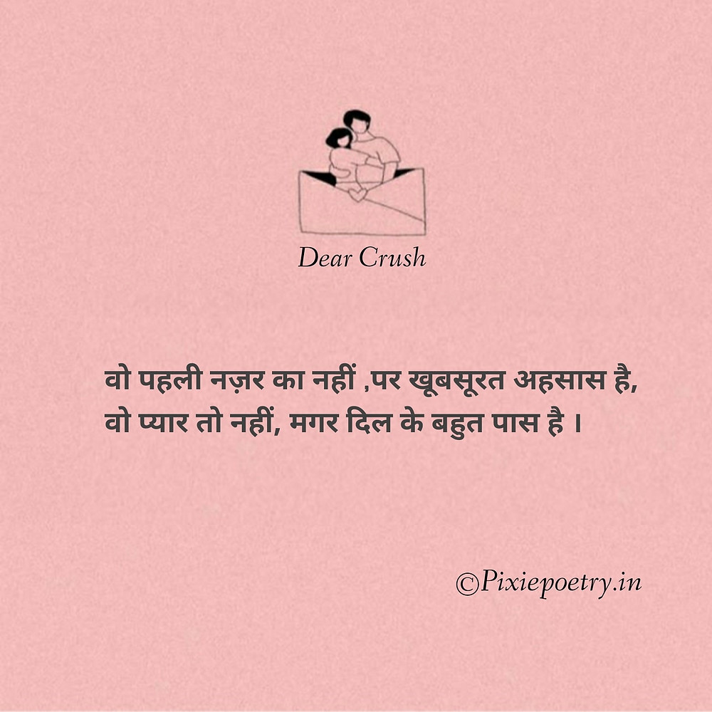 Crush poetry in hindi ,