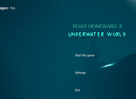 ROAD HOMEWARD 3: underwater world обновление 1.1