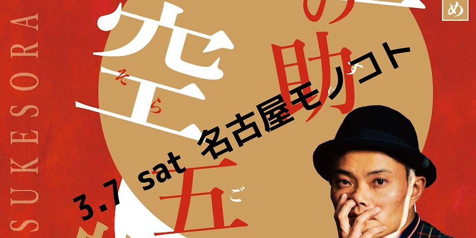 上の助空五郎改名披露ツアー2020 名古屋(縮小開催)