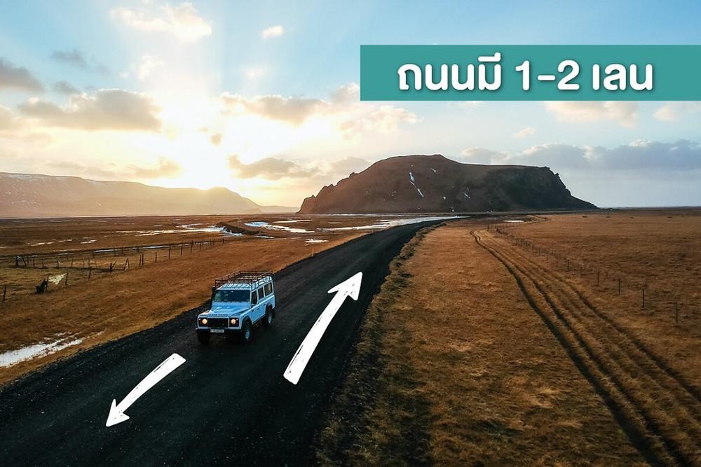 7 ข้อ ต้องรู้ก่อนตัดสินใจขับรถเที่ยวไอซ์แลนด์ด้วยตัวเอง - ถนนมี 1 ถึง 2 เลน