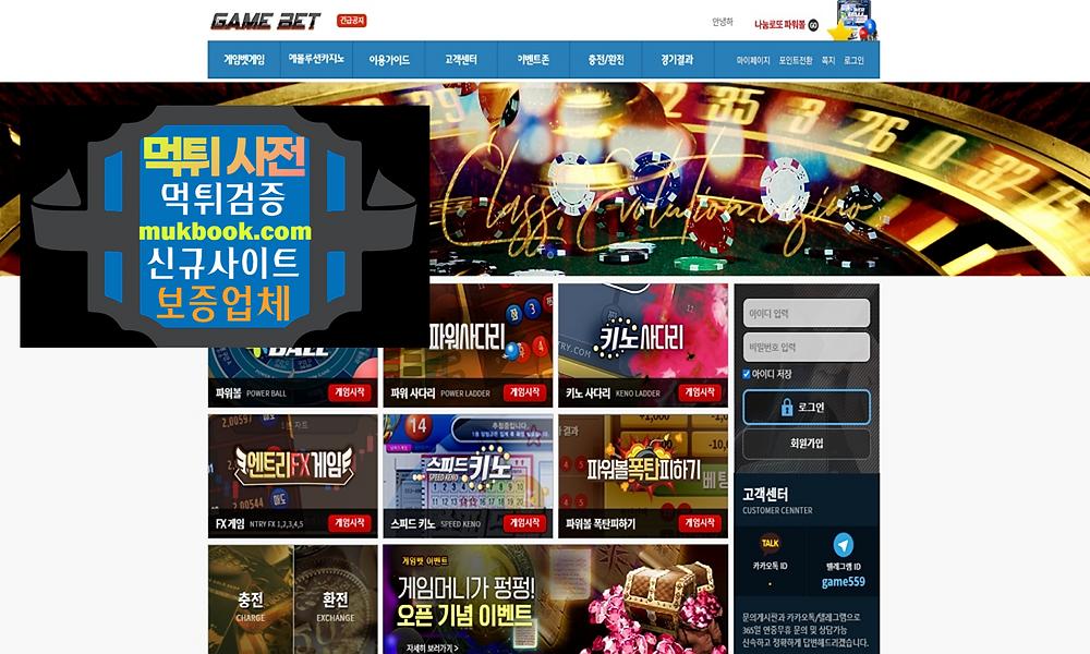 게임벳 먹튀 atmos89.com - 먹튀사전 신규토토사이트 먹튀검증