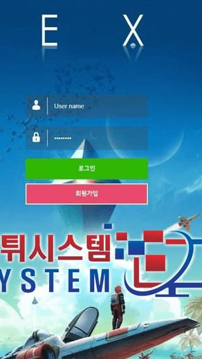 먹튀검증 업체 1위 먹튀시스템 - 넥스트 [n-2019.com] 먹튀사이트 확정