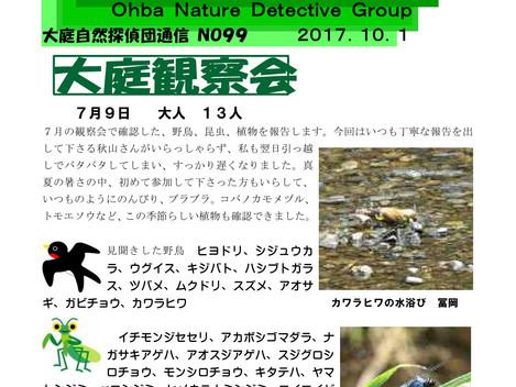 大庭自然探偵団通信 No.99