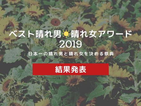 ベスト晴れ男・晴れ女アワード【結果発表】