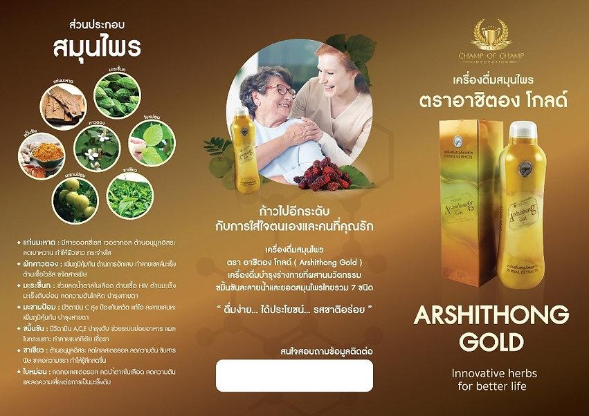 อาชิตองโกลด์ (Arshithong Gold) เสริมภูมิ รักษาโรคภูมิแพ้ ลมพิษเรื้อรัง ลมพิษผื่นคัน แพ้อากาศ โรคหอบหืด แพ้ไรฝ่น