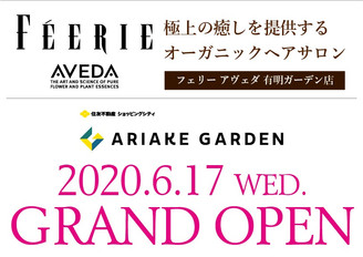 6月17日(水)FEERIE AVEDA 有明ガーデン店 グランドオープン!!