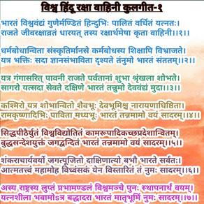 विश्व हिंदू रक्षा वाहिनी कुलगीत