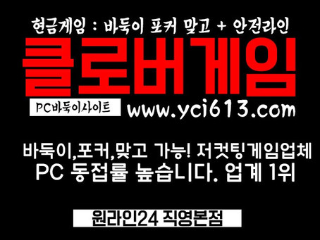 바둑이게임 서비스센터 원라인24★ (바둑이 포커 맞고 홀덤 섯다)