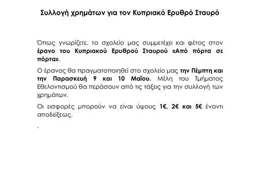 Συλλογή χρημάτων για τον Κυπριακό Ερυθρό Σταυρό