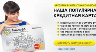 Кредитная карта Tinkoff Platinum. Правильная кредитная карта, которая зарабатывает деньги.