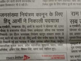 जनसँख्या नियंत्रण कानून के लिए हिन्दू आर्मी ने निकली पदयात्रा