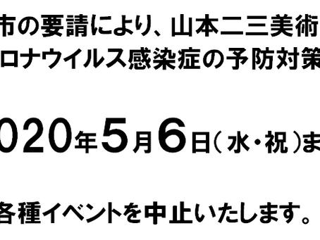 山本二三美術館 各種イベント中止のお知らせ