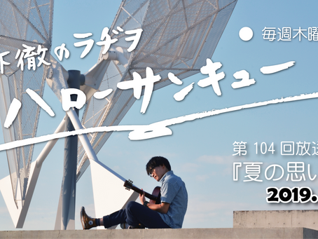 2019.08.08 木下徹のラヂヲ『ハローサンキュー』第104回「夏の思い出。」