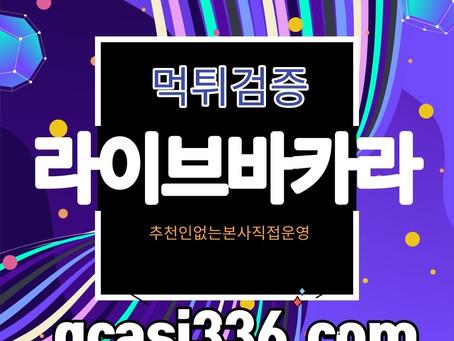 실시간카지노|라이브바카라🎪gcasi336.com ⚽검증된안전사이트