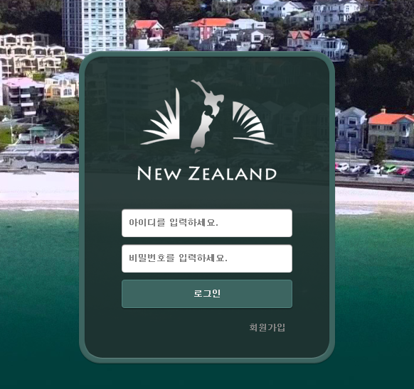 먹튀검증 사이트 먹튀사이트 뉴질랜드 토토먹튀