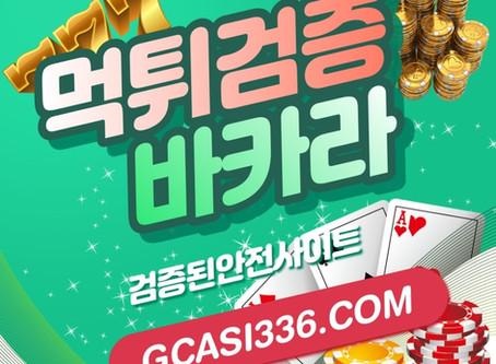 실시간카지노   라이브카지노 💋gcasi336.com 🎃검증된안전사이트