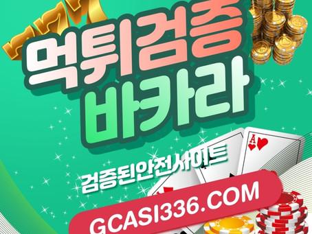 실시간카지노 | 라이브카지노 💋gcasi336.com 🎃검증된안전사이트