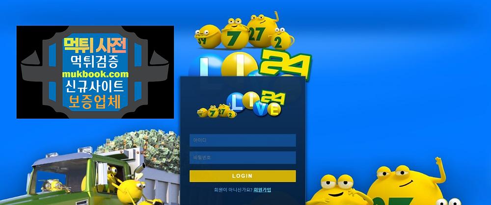 라이브24 먹튀 LE-777.COM - 먹튀사전 신규토토사이트 먹튀검증