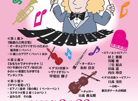 音楽のチラシ
