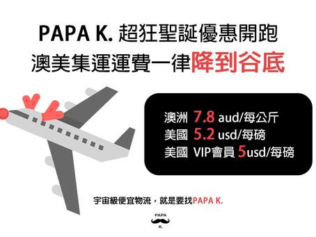 PAPA K最狂聖誕優惠 澳美運費降到最低