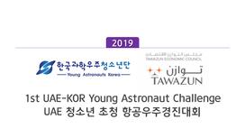 UAE-KOR Young Astronaut Challenge