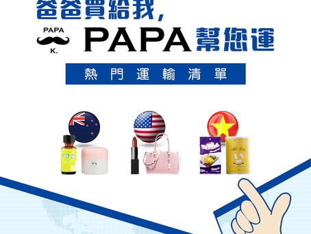 爸爸我想要買.......這個,那個,還有這個! 想要買什麼?運什麼🎁? 全都安心交給PAPA K. 👌