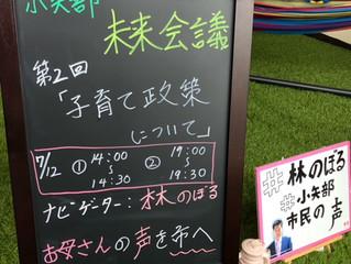 7月12日小矢部未来会議第2回開催!!