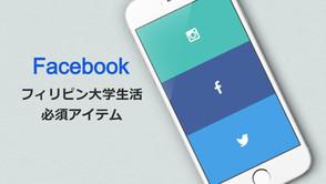 【Facebook】UP大学生活の生命線!?活用法まとめ