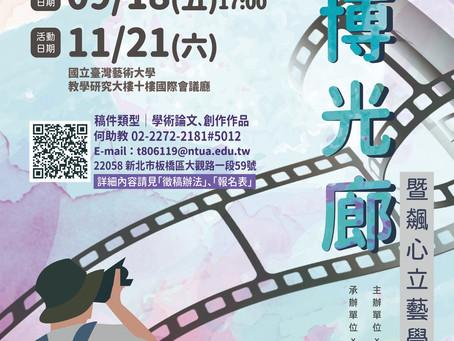 活動|【臺藝大/廣電系】2020數位傳播-賽博光廊暨飆心立藝學術研討會活動