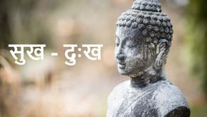 Buddha Thought : सुख - दुःख