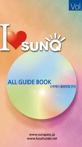 산큐패스(SUNQ PASS) 가이드북(20판 / 2019.7)