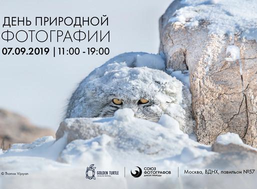 День Природной Фотографии