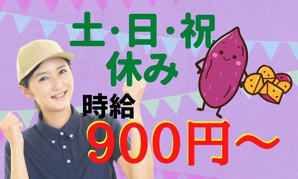 【勤務地:田野町】芋加工、梱包作業