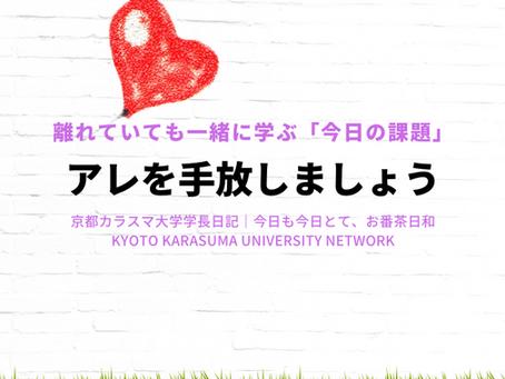 今日も京とて、お番茶日和|京都カラスマ大学学長日記(4/20)